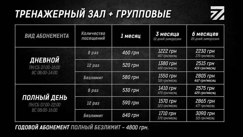 фитнес цена1.jpg