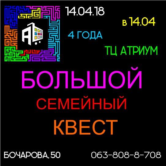 Большой семейный квест в ТЦ Атриум 14.04 в 14.04