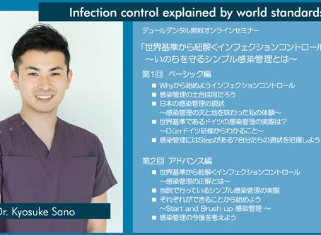 専門講演のお知らせ「世界基準から紐解くインフェクションコントロール」