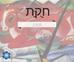 Porción semanal de la Torah: Jukat
