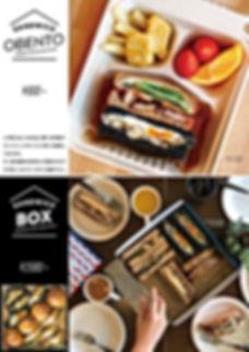 弁当とボックス.jpg
