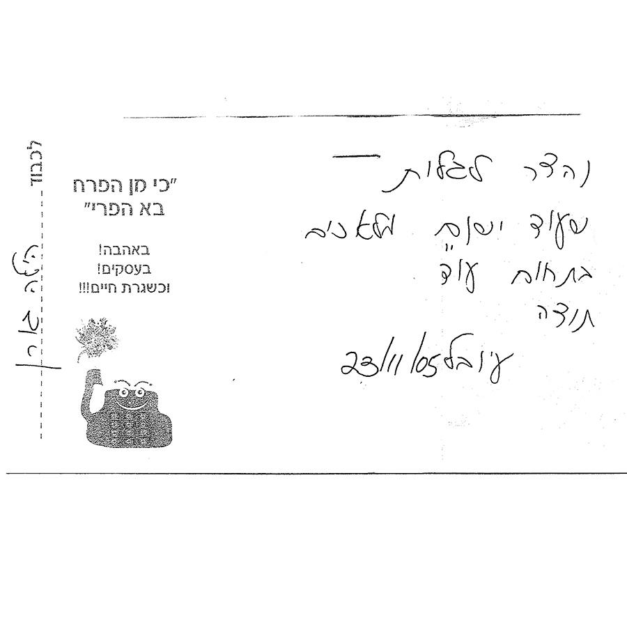 מכתב תודה מיובל