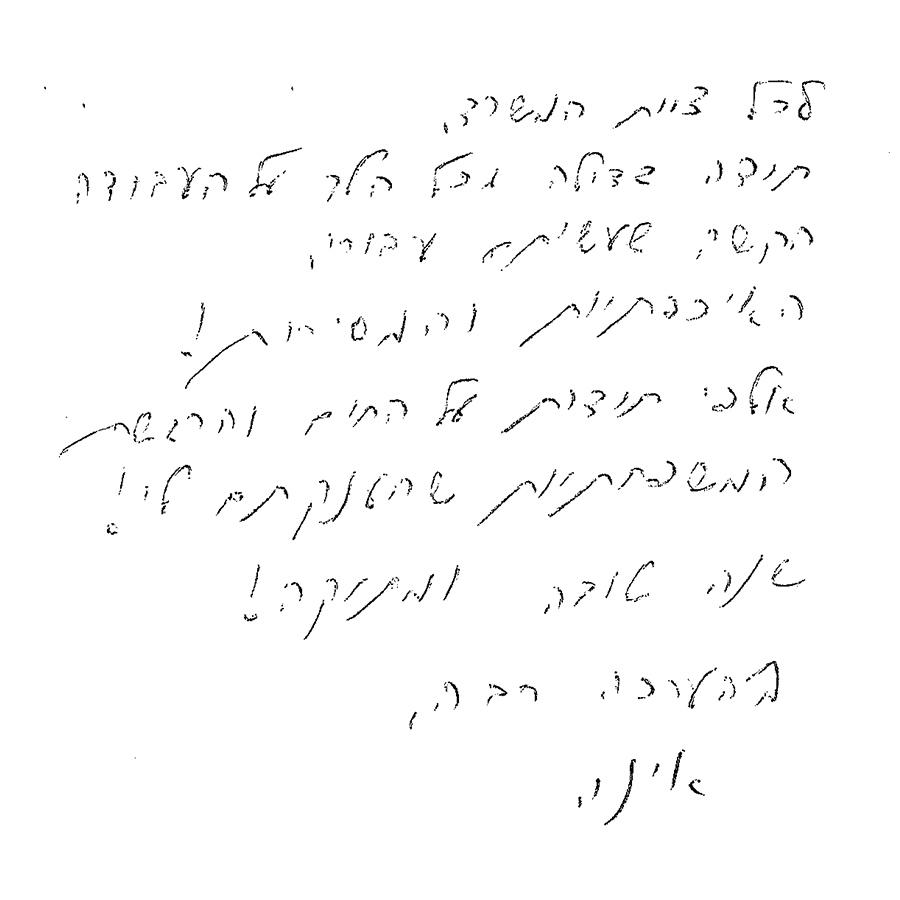 מכתב תודה מאינה