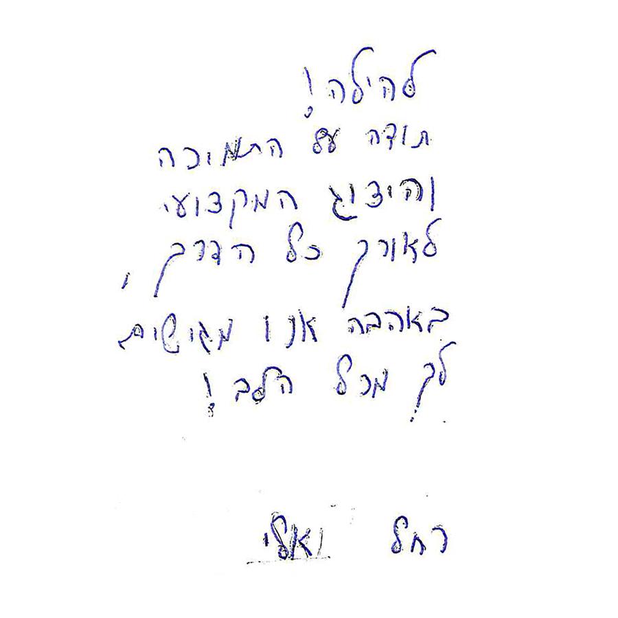מכתב מרחל ואלי
