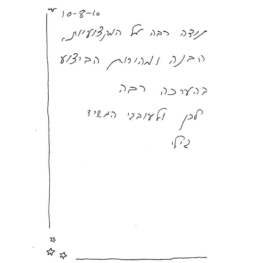 מכתב תודה מגילי
