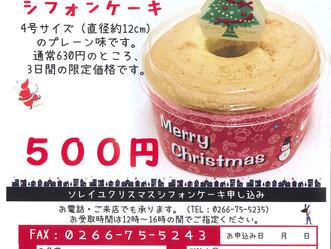 クリスマスシフォンケーキ予約受付中!