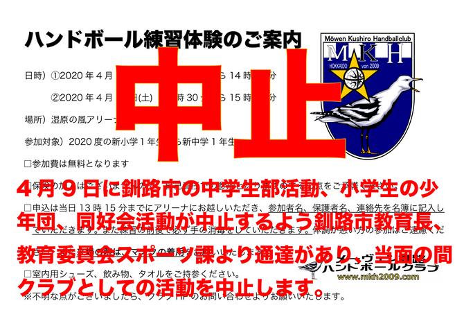 【中止】練習体験2020&メンバー大募集!
