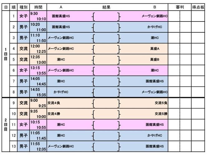今週末は北海道小学生大会!