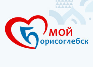 Мой Борисоглебск