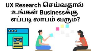UX Research செய்வதால்  உங்கள் Businessக்கு  எப்படி லாபம் வரும் ?