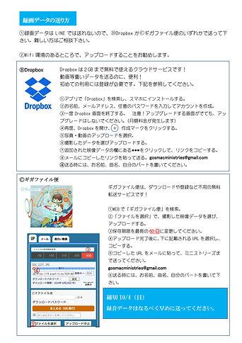 データ送付方法2.docx-2.jpg