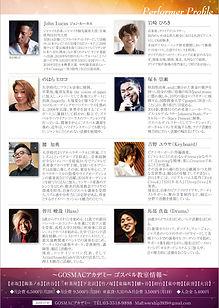 GOSMAC  LIVE2019チラシ裏.jpg