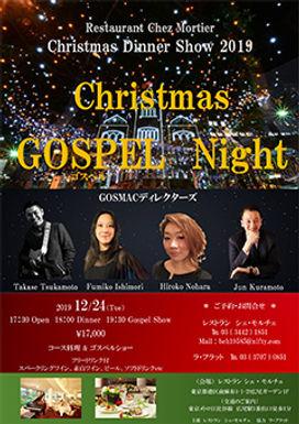 Christmas Gospel Night