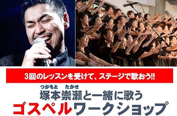 塚本崇瀬と一緒に歌う★ゴスペルワークショップ★
