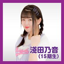 淺田乃音(PE).png