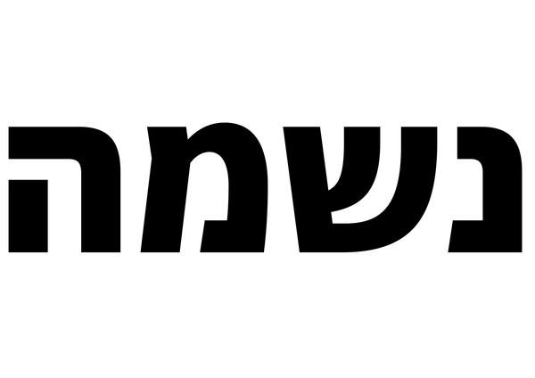 Natalie Rauch FiraGO Hebrew