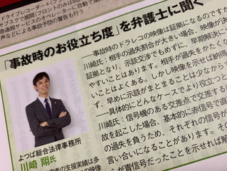 日経トレンディ1月号に取材記事が掲載されました