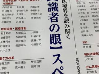 週刊『日本医事新報』に寄稿しました。