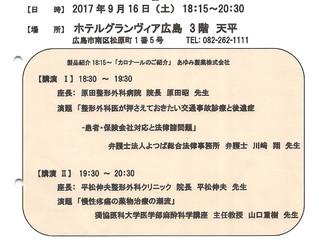 広島県臨床整形外科医会での講演