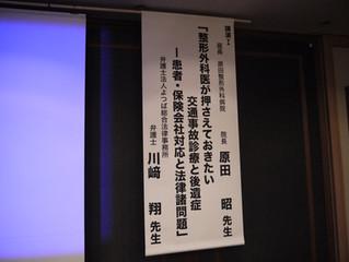 広島県臨床整形外科医会で講演しました。