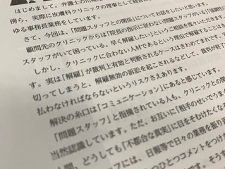 週刊『日本医事新報』に寄稿しました