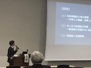 千葉県産科婦人科医学会で講演しました