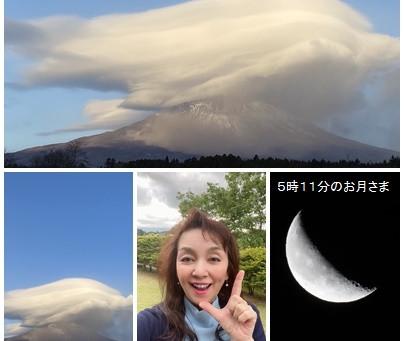 2021年1月7日(木)笠雲の富士山🗻