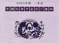 二木会案内001 (2).jpg