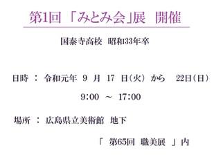 第1回 「みとみ会」展開催