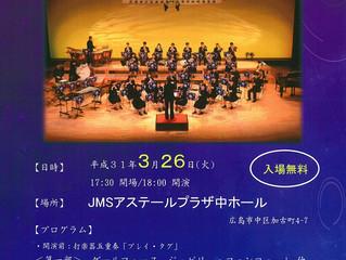 第43回定期演奏会【国泰寺高校吹奏楽部】