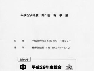 平成29年度 第1回 幹事会開催