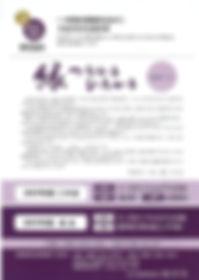 2019年二木会案内004.jpg
