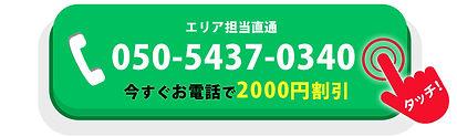 ボタン3_.jpg