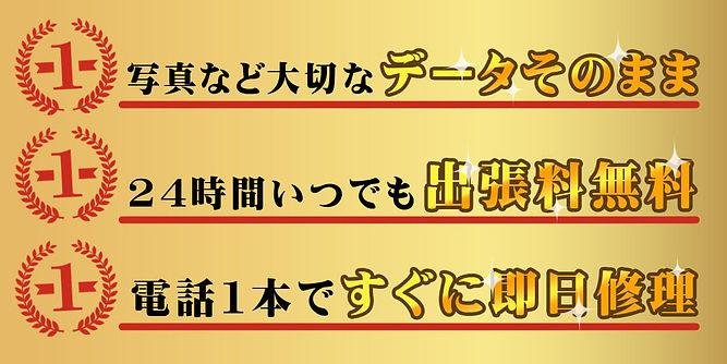選ばれる3つの理由5.jpg