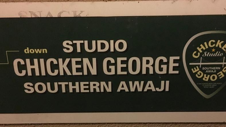 久々にCHICKEN GEORGE STUDIOでレコーディング
