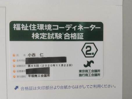 福祉住環境コーディネーター2級!