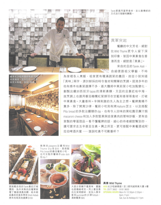 Chef Tarek Alali featured in magazine 'Look Out - by stylesfeed.com | Issue' 03