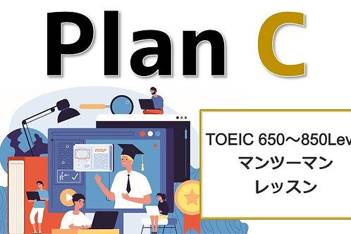 オンライン英会話マンツーマンレッスン【Plan C】