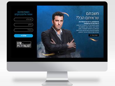 Nir_site.jpg