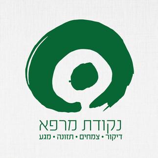 לוגו נקודת מרפא