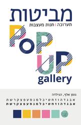 logo_Mabitot.png