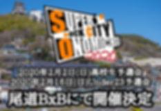 SRCO2019 予選告知.jpg