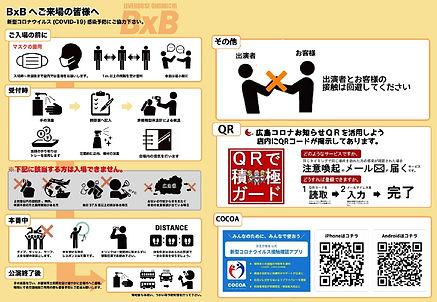 BxB コロナ対策マニュアル.jpg
