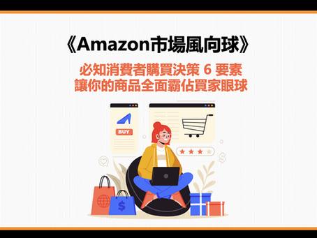 【Amazon市場風向球】 懂賣!必知消費者購買決策 6 要素,讓你的商品全面霸佔買家眼球!