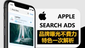 【Apple Search Ads】品牌曝光不費力,特色一次解析!