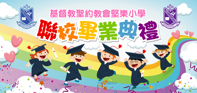 JA1214990堅樂小學_FB_Backdrop.png