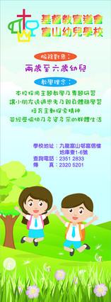 JA1218660富山幼兒學校_易拉架.jpg