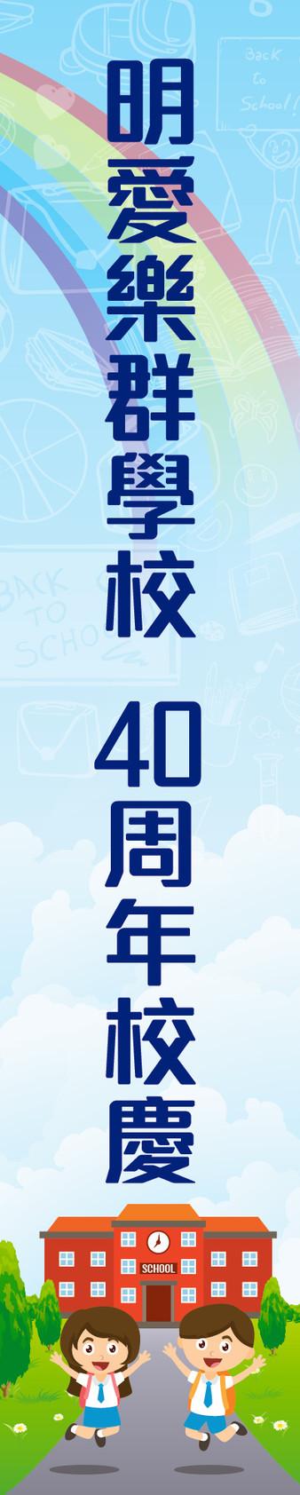 JA1345130_樂群學校_Vinyl_140Wx700cm-02.jpg