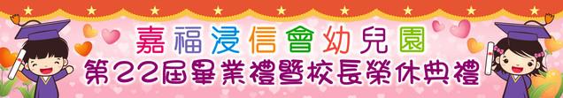 JA1359265_嘉福浸信會幼兒園_Vinyl_608Wx106cm-01.j