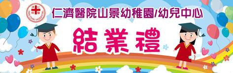 JA1304214_仁濟醫院山景幼稚園_Vinyl_16x5ft-01.jpg